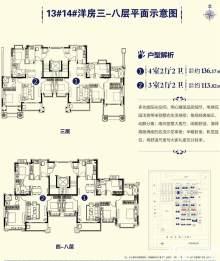 13#14#洋房3-8层