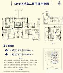 13#14#洋房二层