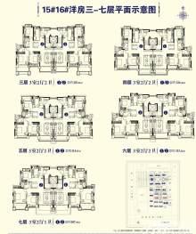 15#16#洋房3-7层