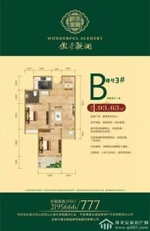 3#楼B户型