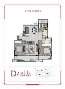 D4户型图